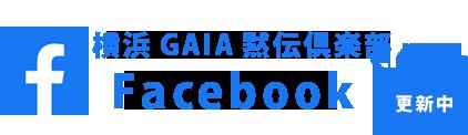 横浜GAIA黙伝倶楽部Facebook