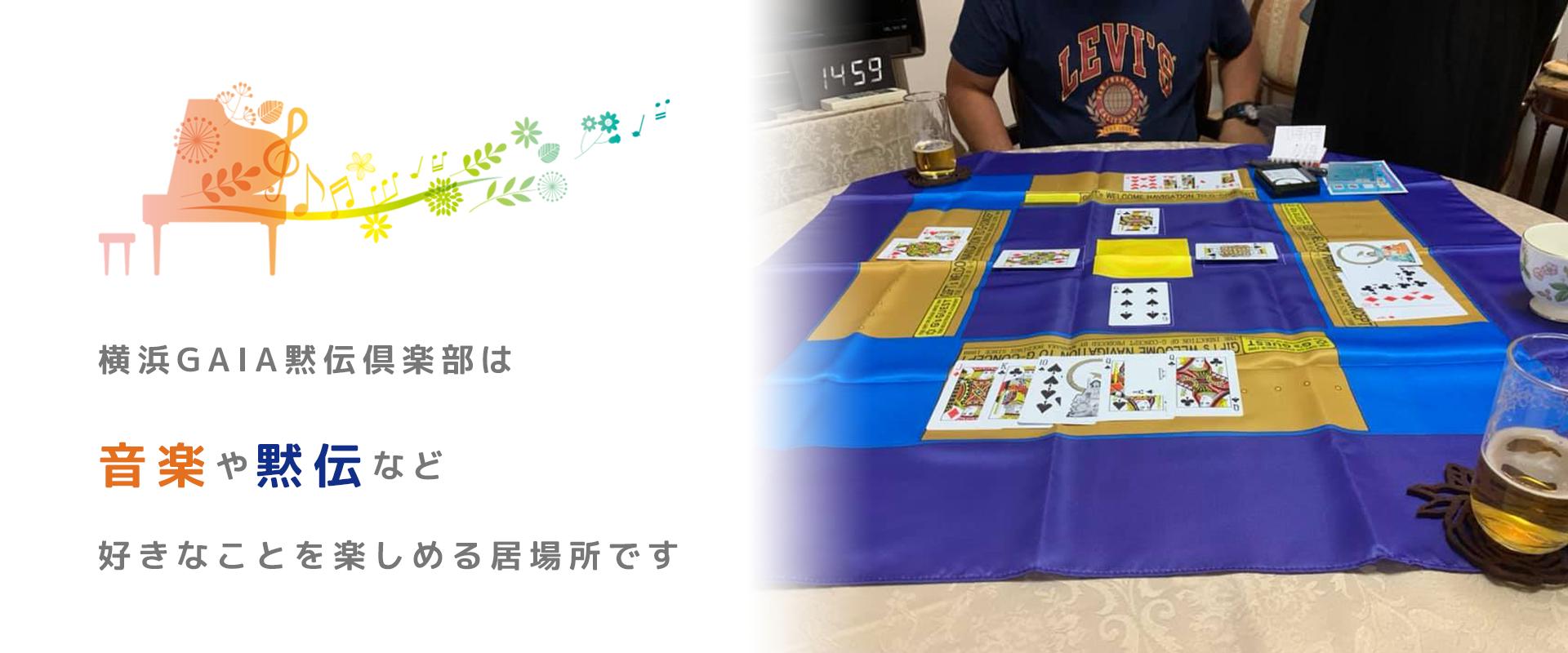 横浜GAIA黙伝倶楽部